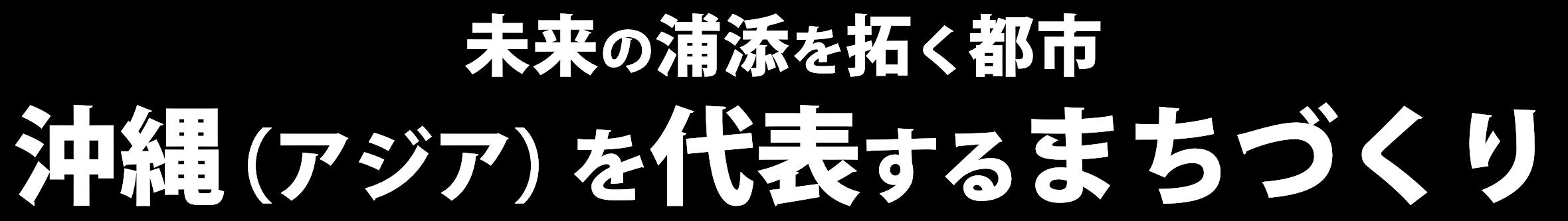 未来の浦添を拓く都市 沖縄(アジア)を代表するまちづくり